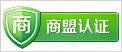 shang盟认证